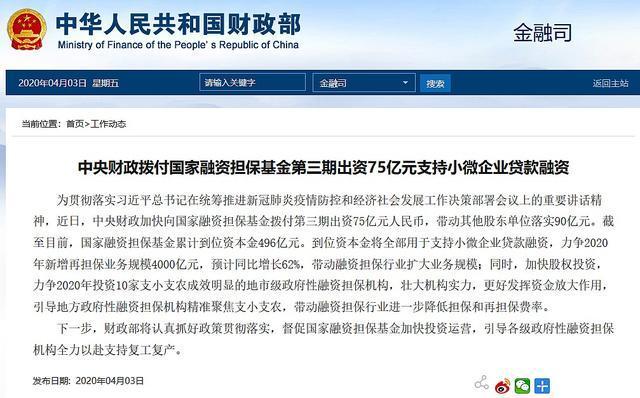 中央财政再拨75亿元支持小微企业贷款融资