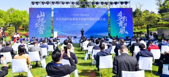 文化旅游产业复苏大会暨中国旅行者大会在贵阳召开