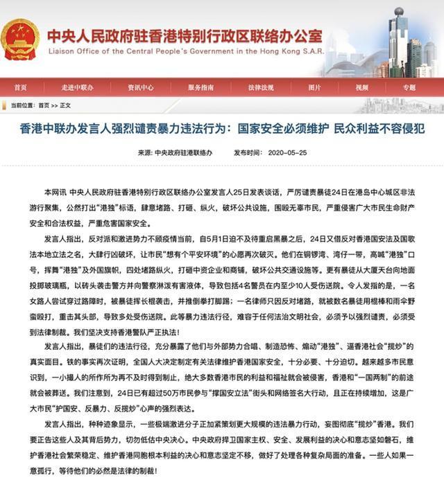 香港中联办表态:强烈谴责,切勿低估中央决心