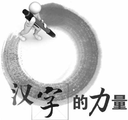中国最生僻的5个汉字
