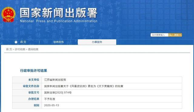 国家新闻出版署对《生活日报》《凤凰资讯报》的更名申请不予批准