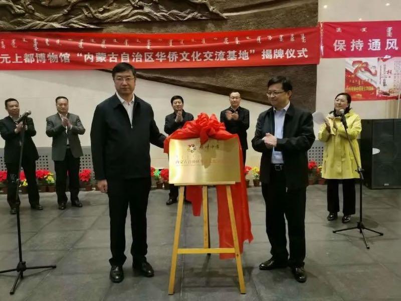 元上都博物馆成为首批入选内蒙古华侨文化交流基地单位