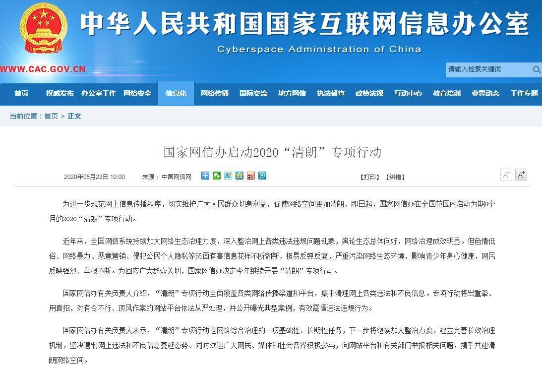 """国家网信办启动2020""""清朗""""专项行动,清理违法不良信息"""