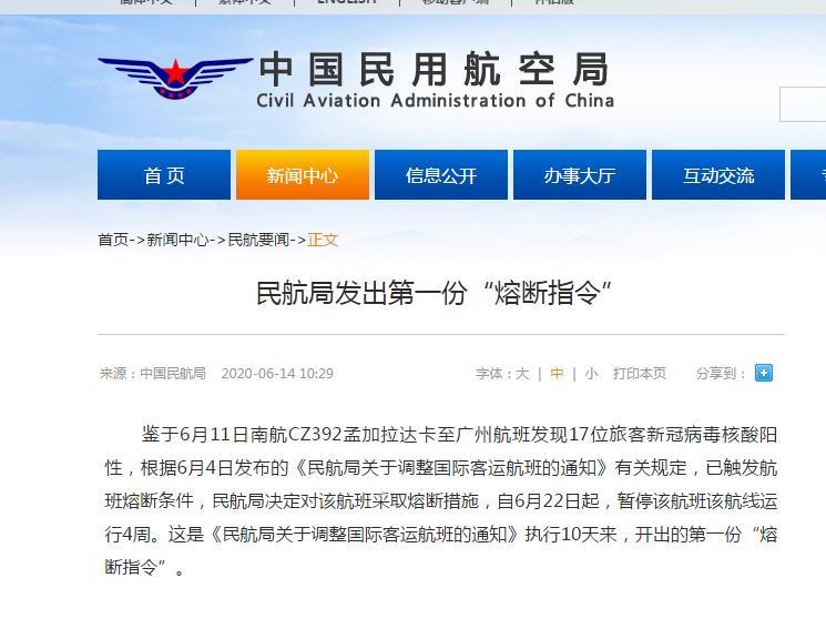 民航局发出首份熔断指令:南航一国际航班发现17位阳性旅客