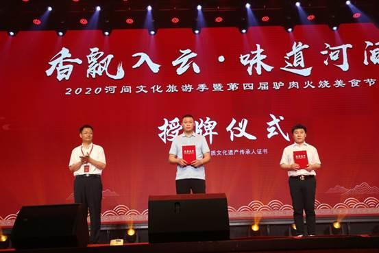2020河间文化旅游季暨第四届驴肉火烧美食节隆重开幕