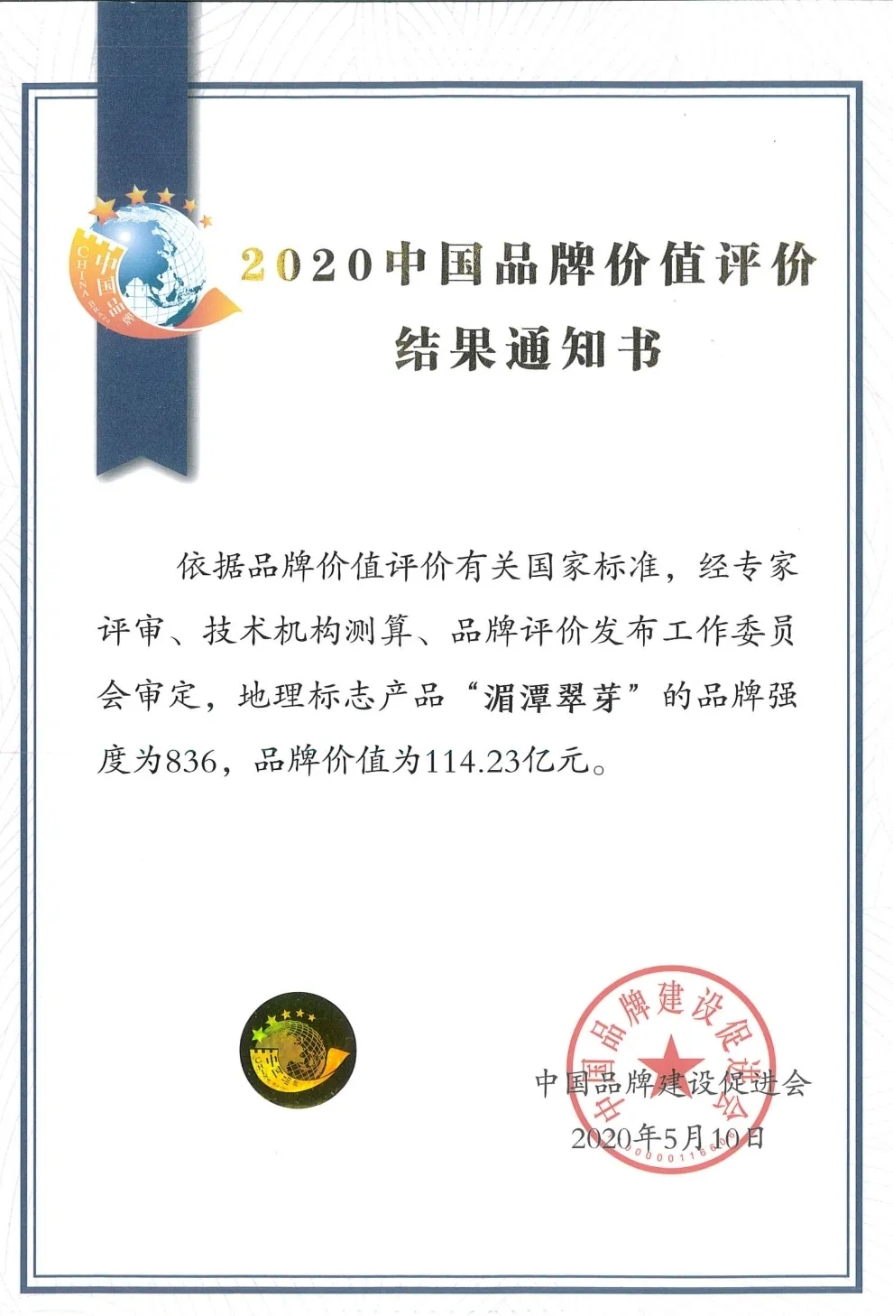 """""""湄潭翠芽""""荣登中国茶类品牌价值榜 跃居第7位——品牌价值114.23亿元"""