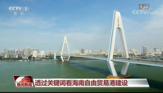 五个关键词看海南自由贸易港建设