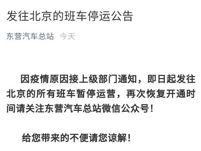 山东部分汽车客运站至北京班线暂停