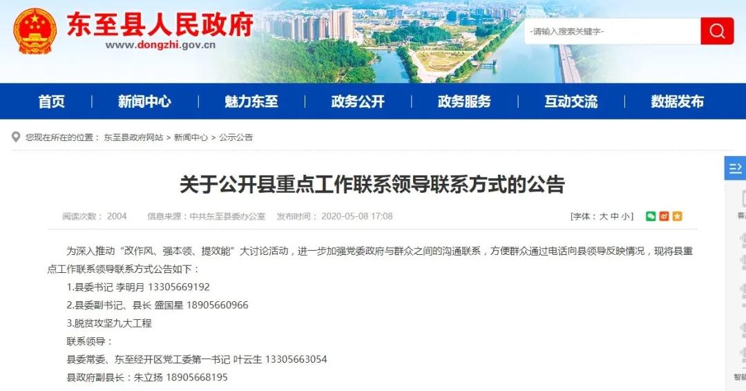 安徽池州东至县县委书记、县长带头公开手机号码