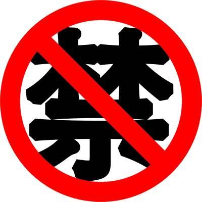 新华社公布新增57个禁用词