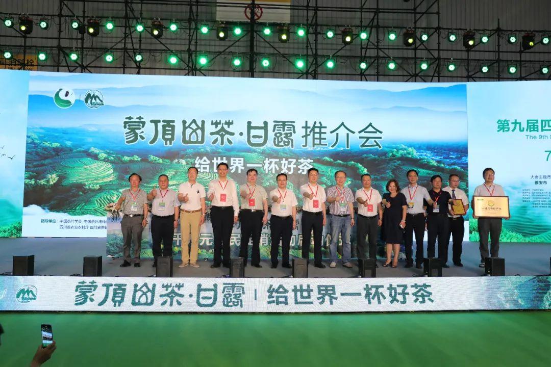 第九届四川茶博会成功举办