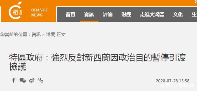 新西兰宣布暂停与香港引渡协议,香港特区政府:强烈反对