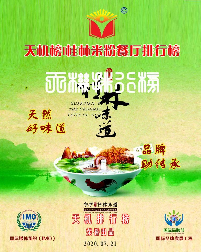 天机榜 桂林米粉餐厅排行榜