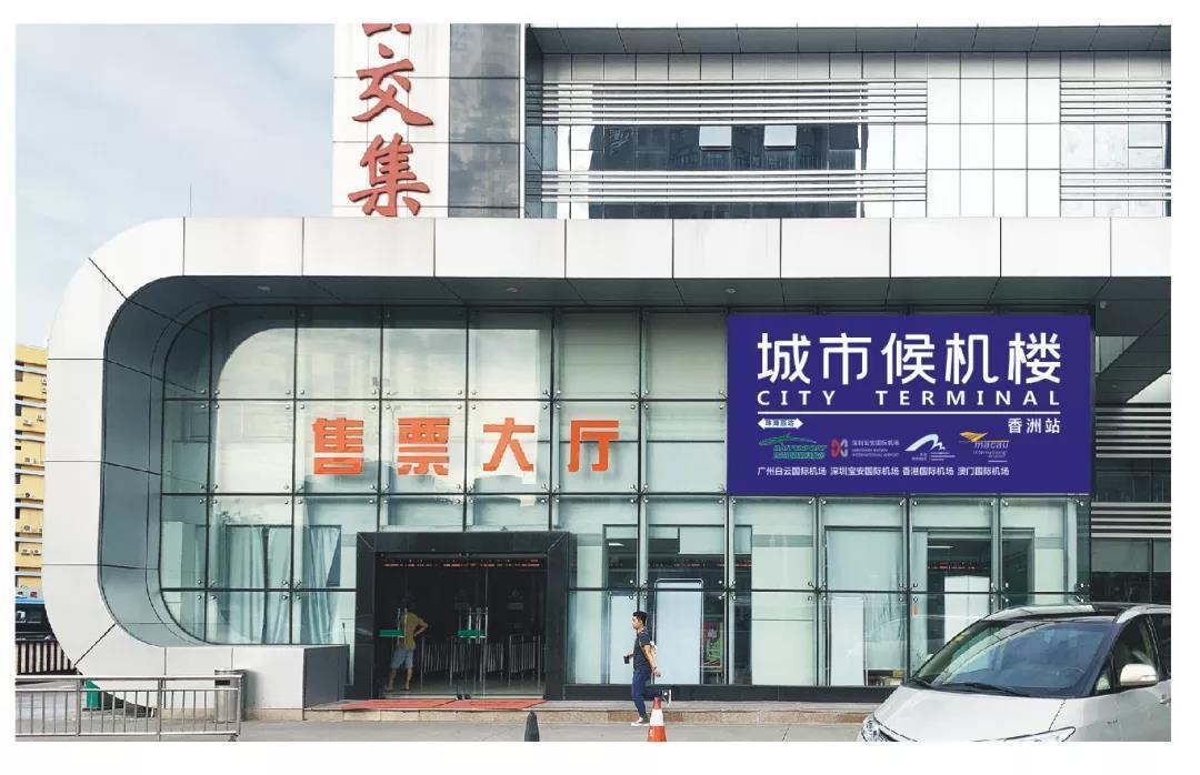 珠海拱北、香洲城市候机楼8月1日搬迁