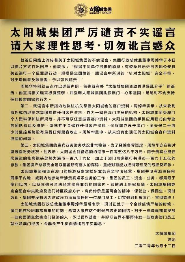 澳门太阳城集团资助乱港分子?刘銮雄声明:从未支持过