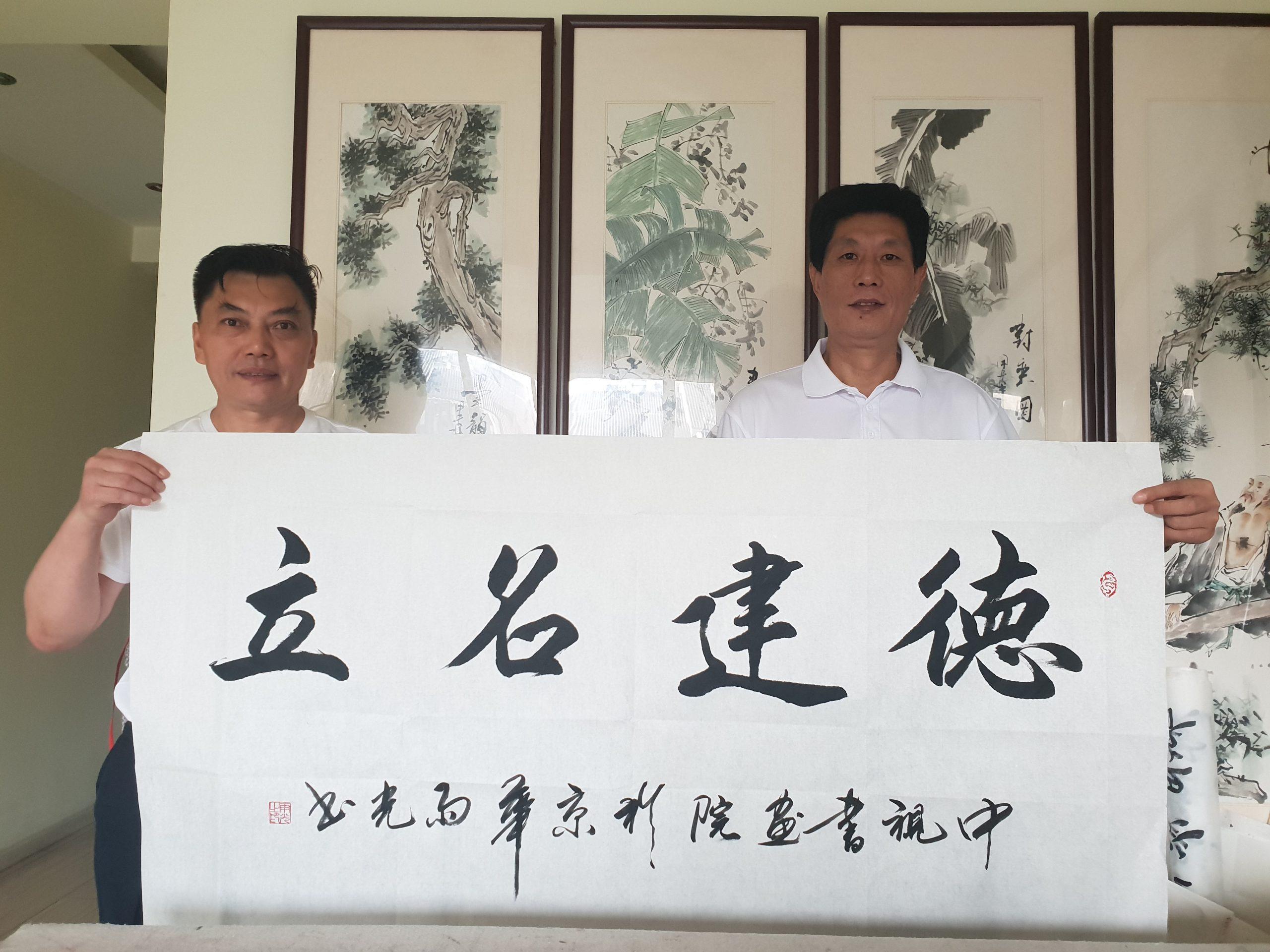 陈中元副院长书法交流    輸墨飘香传承华夏文化