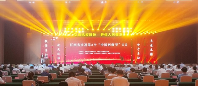 """江西举办""""中国医师节""""庆祝大会 百位""""最美白衣天使""""获表彰"""