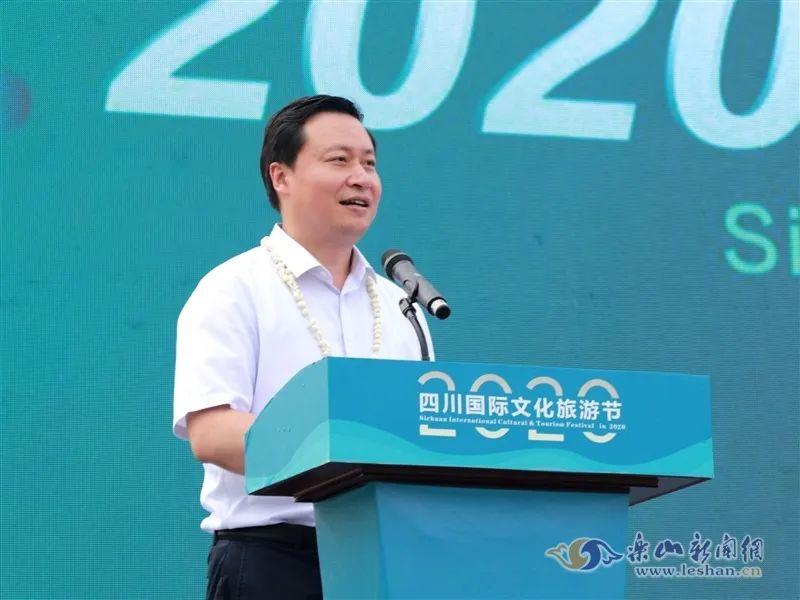 2020四川国际文化旅游节在乐山启动