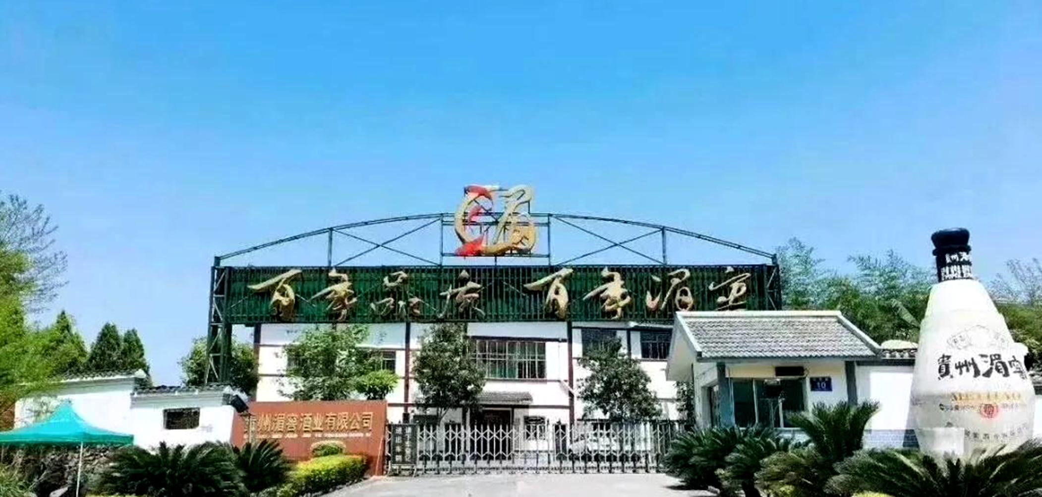 """贵州湄窖集团新品""""宝石坛""""闪耀亮相贵州酒博会"""