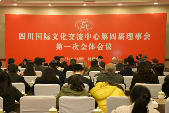 四川国际文化交流中心 召开第四届理事会第一次全体会议