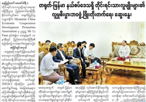 中国缅甸经济合作发展促进会获缅甸政府颁牌