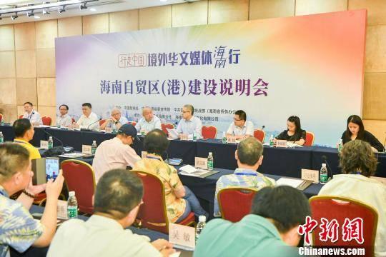 海南省向境外华文媒体介绍自贸区(港)建设情况