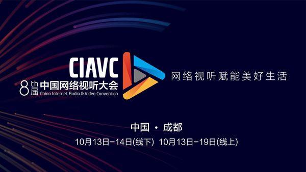 第八届中国网络视听大会在成都举办