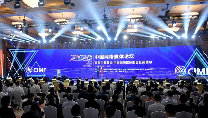 中国网络媒体论坛在沪开幕