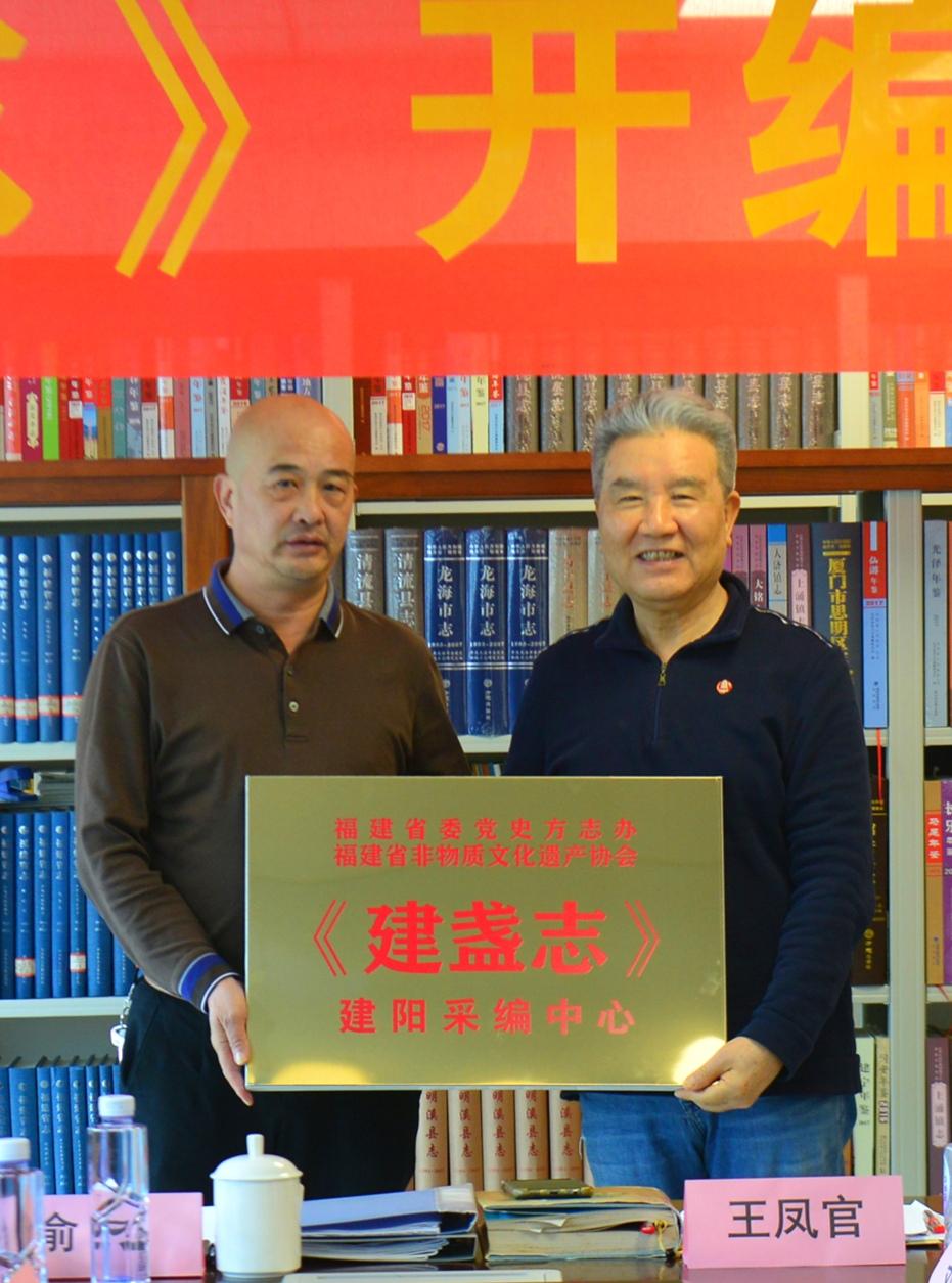 中国首部《建盏志》开编启动会在福州举行
