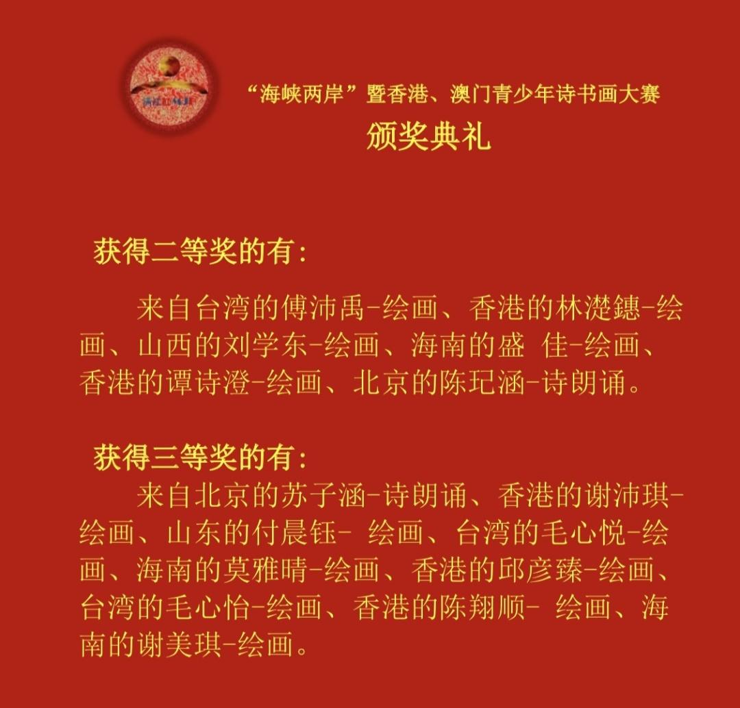 """《满江红·抒怀》""""海峡两岸""""暨香港、澳门青少年诗书画大赛颁奖典礼精彩绽放"""