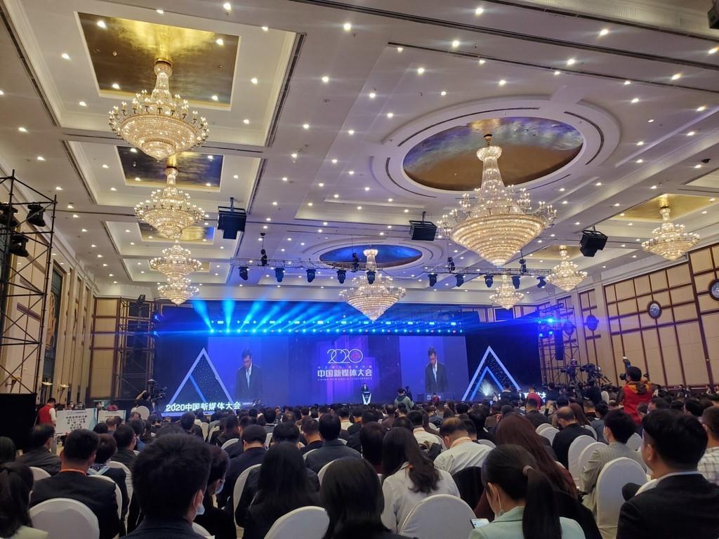 中国新媒体大会在长沙开幕