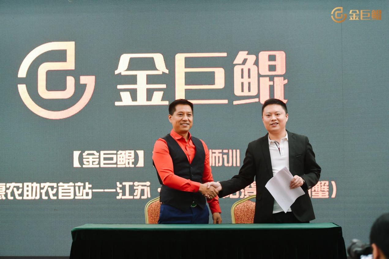 金巨鲲助农惠农数字技能培训大会在江苏巴城举行