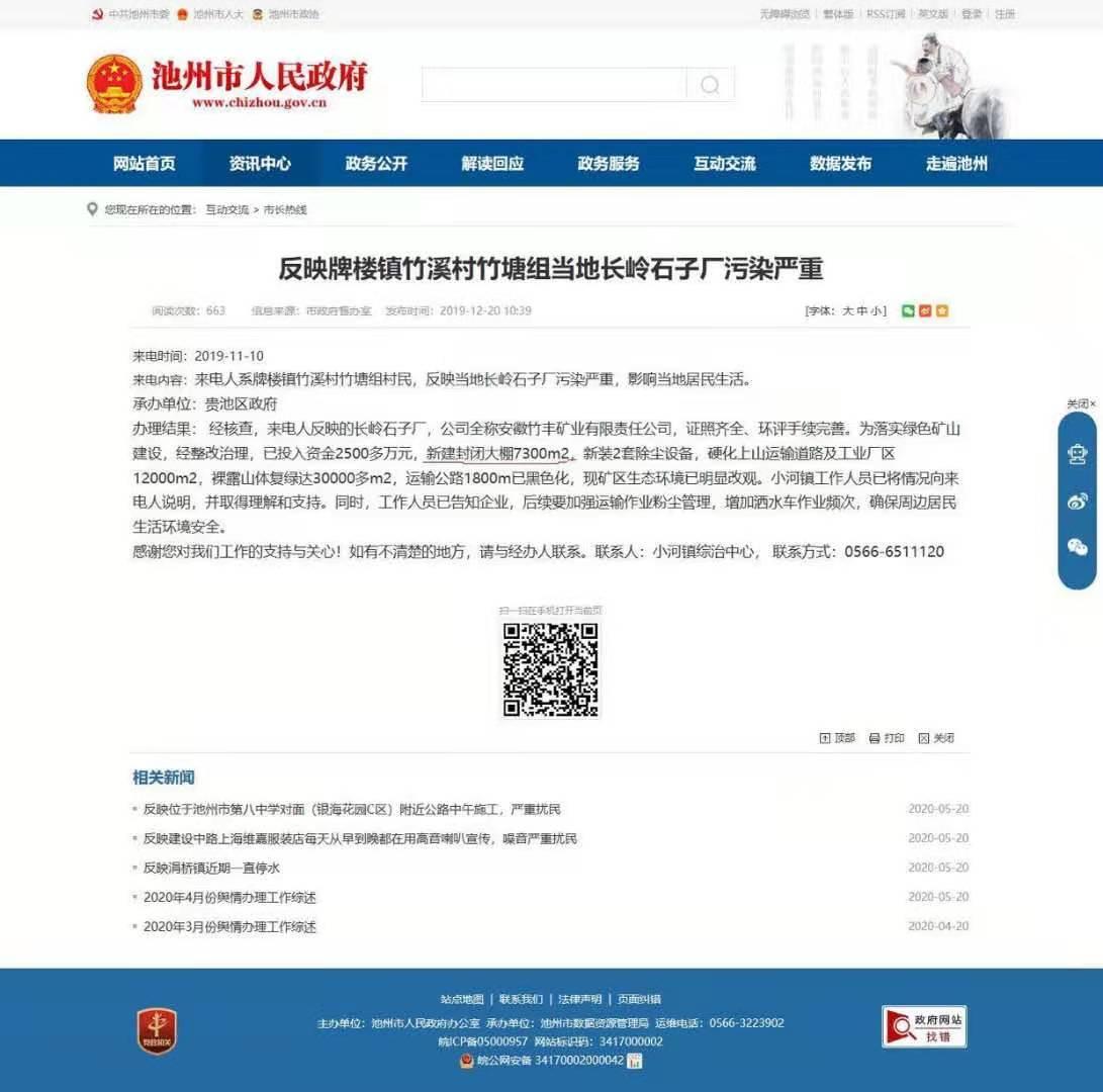 安徽竹丰矿业有限责任公司非法占地视法律如儿戏