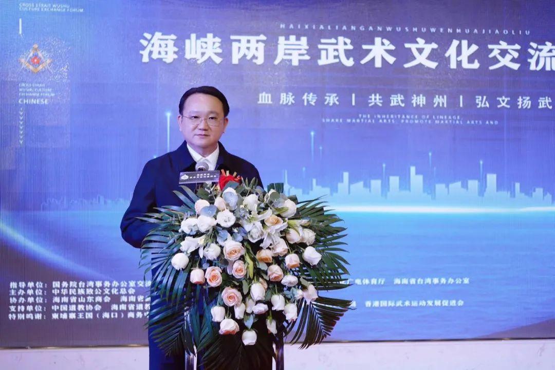 海峡两岸武术交流活动在海南省海口成功举办