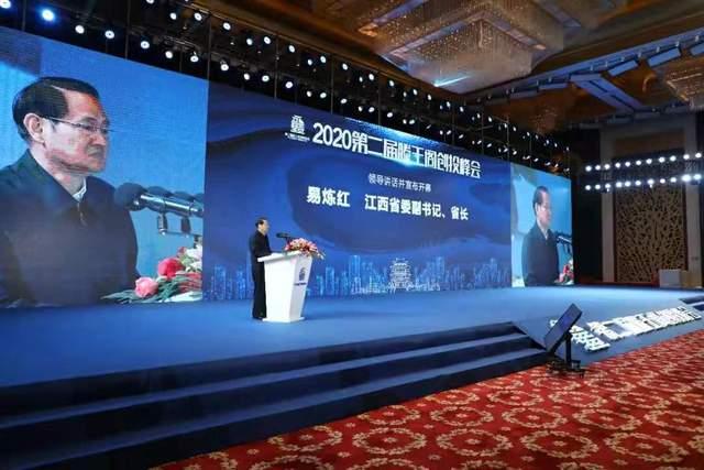 2020第二届滕王阁创投峰会在昌开幕 易炼红作重要讲话