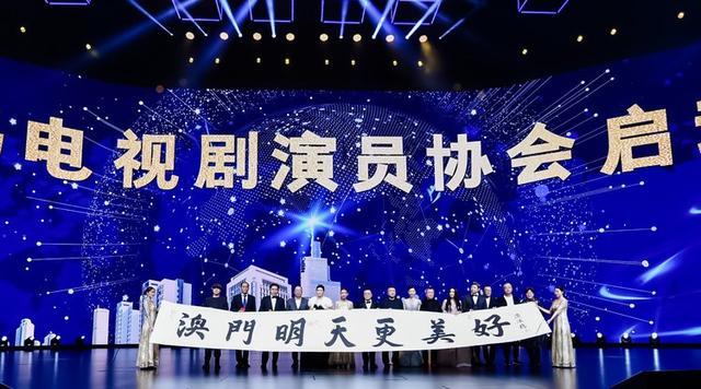 澳涞坞电视剧演员协会成立 陈宝国当选会长