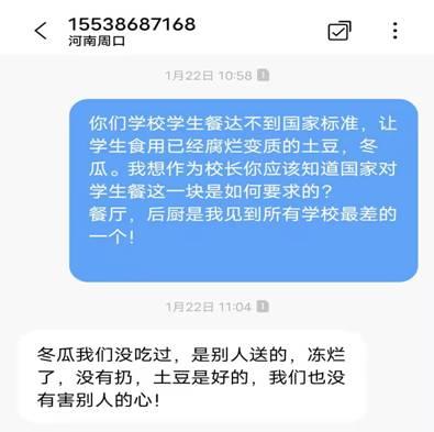 太康朱口镇:此等素质校长,怎能办好学校?