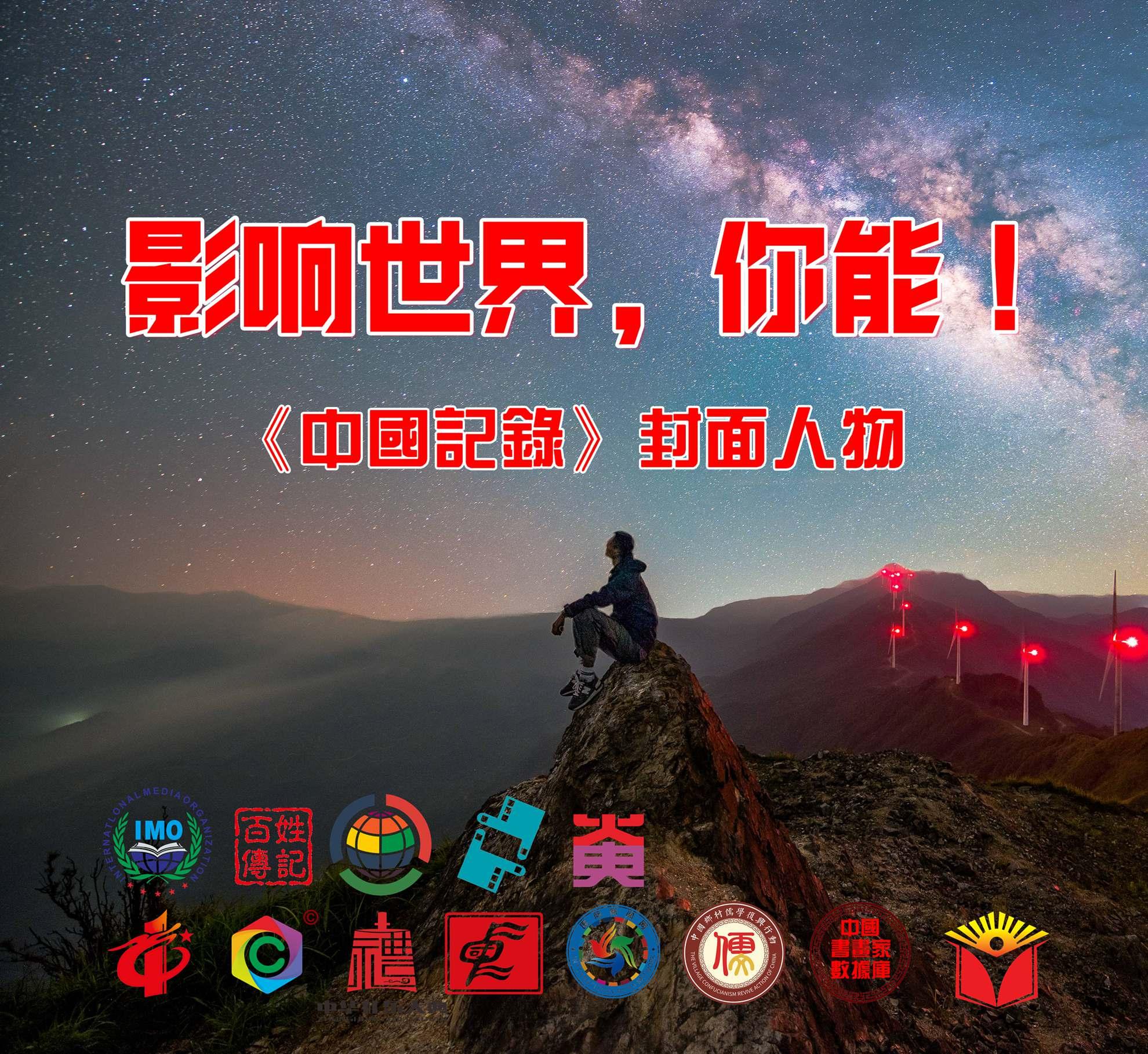 一起影响世界——中国记录封面人物