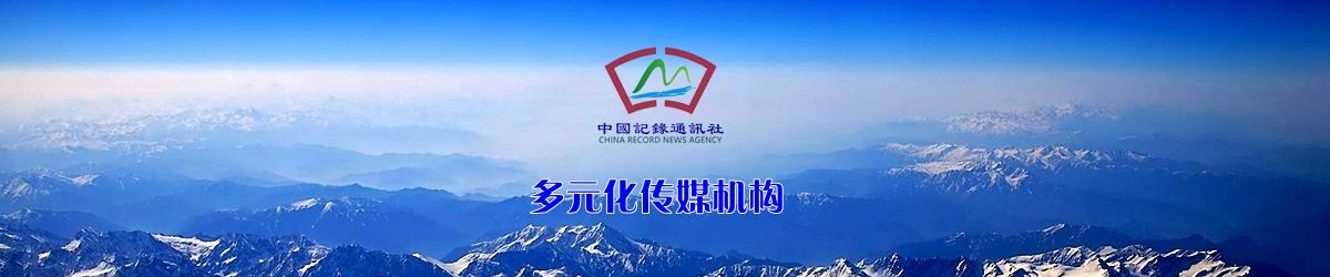 中國記錄通訊社
