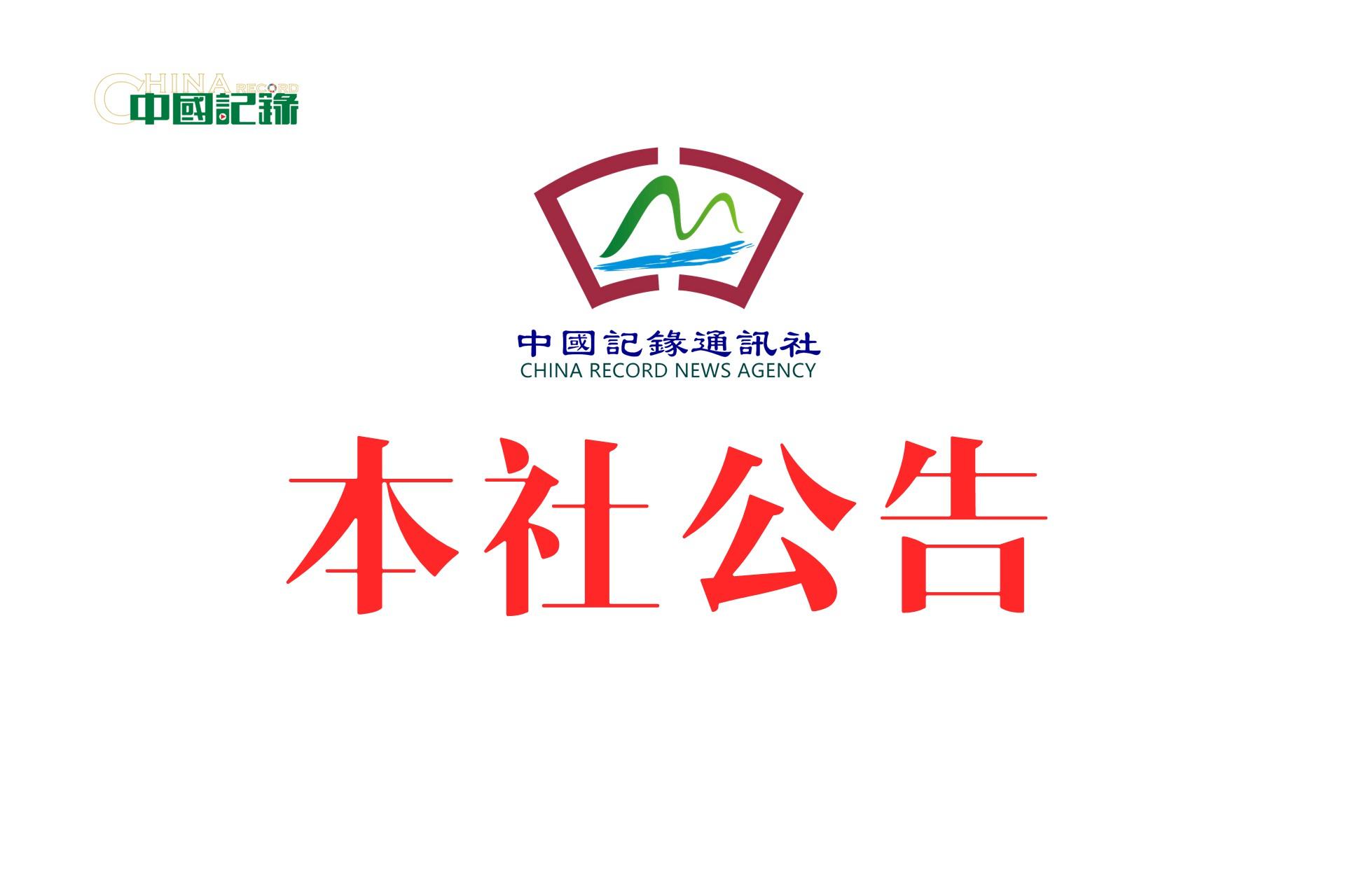 中国记录通讯社:香港管治权必须掌握在爱国者手中
