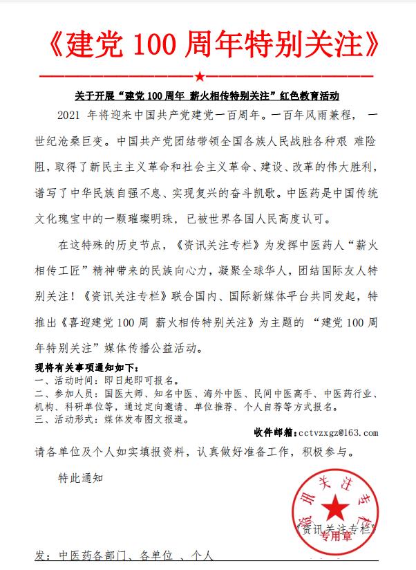 《建党100周年特别关注》中医药