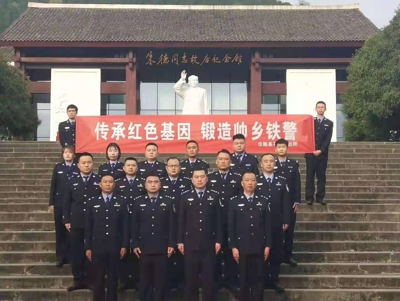 仪陇县公安局开展学党史践使命主题活动