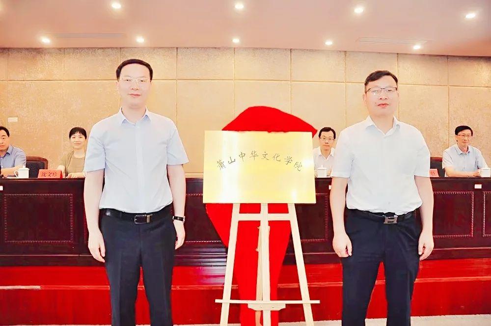 张建明、朱敏出席萧山中华文化学院、浙江中华文化海外传播促进会萧山工作站成立授牌仪式