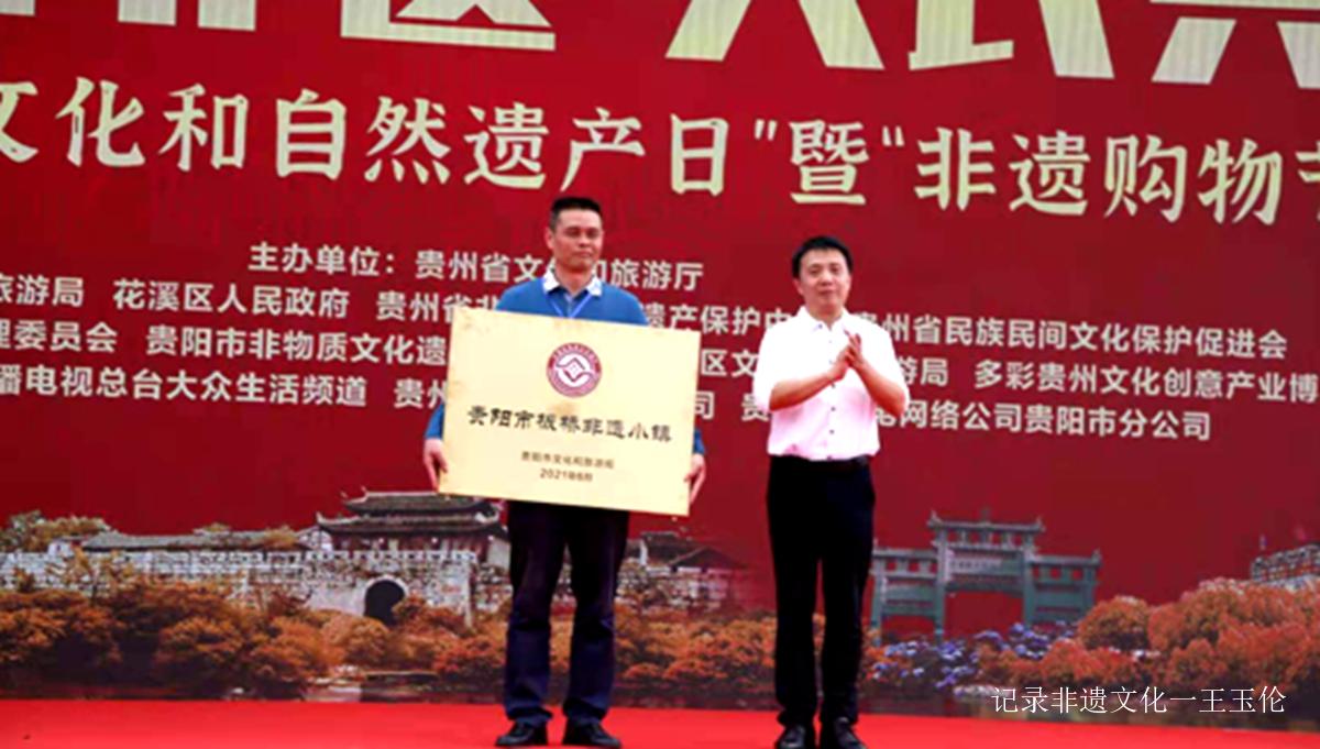 """人民的非遗人民共享 ——贵州省2021年""""文化和自然遗产日""""暨""""非遗购物节""""活动成功举办"""