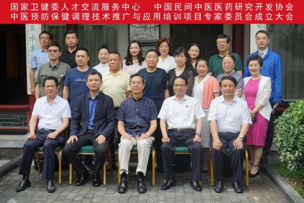 """中医保健技术助力""""健康中国""""——中医预防保健调理技术培训项目专家委员会在京成立"""