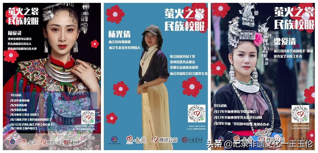 """""""回得去的故乡,看得见的未来""""——杨光倩和她的从江生态文化社"""