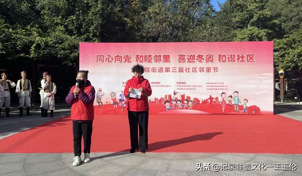 北京海淀第三届社区邻里节在紫竹院街道如约举办